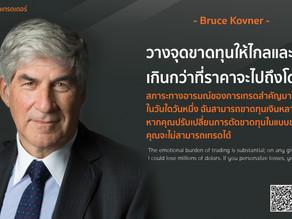 บรูซ เคิฟเนอร์ (Bruce Kovner)