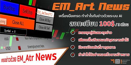 EM_Art News