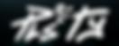Screen Shot 2020-03-25 at 15.54.37.png