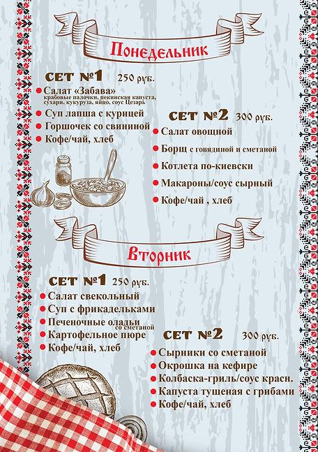 Бизнес-ланч Краснодар