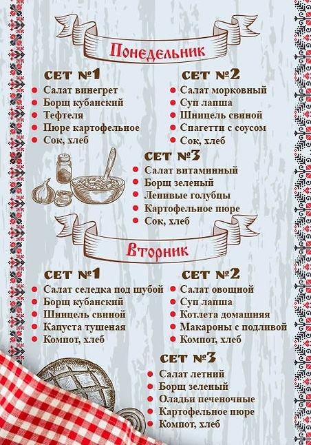 Доставка обедов Краснодар
