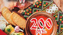 Вкуснейшие деревенские обеды           за 200 рублей!