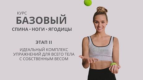 Анастасия Лунегова-ваш гид по телу