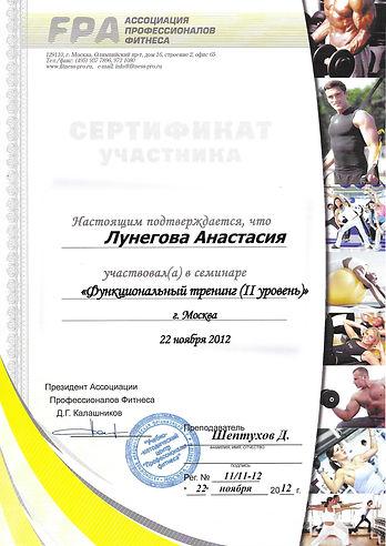 Функциональный тренинг 2 уровень (FPA)
