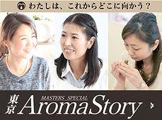 tokyo_aroma_story.jpg