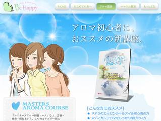 【OPEN!】「ただシンプルに、幸せになること」Be Happy 公式ホームページ