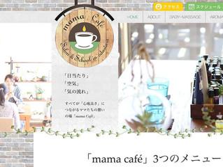 【リニューアル】小田原サロン「mama Café」公式ホームページ