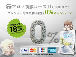 【2/1~】クレジット金利0%キャンペーン指定校全校一斉START!