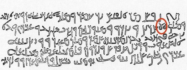Namara Inscription_transcr.jpeg