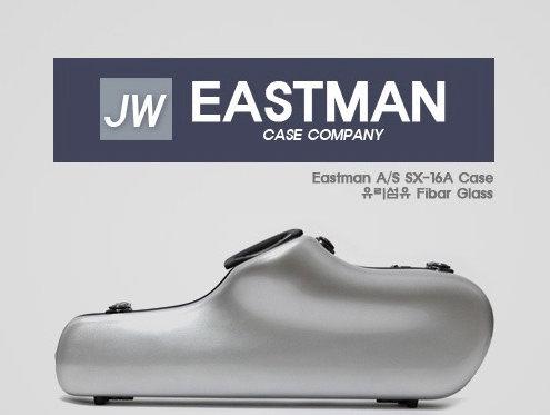 名廠Eastman色士風箱-金屬銀