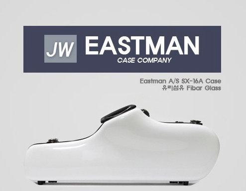 名廠Eastman色士風箱-全白