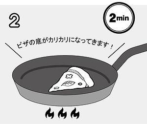 ピザの温め方-07.jpg