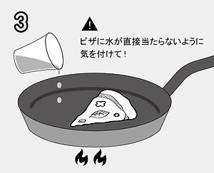 ピザの温め方-08.jpg