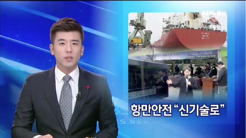 [KBS뉴스] 항만 안전 신기술로 지킨다