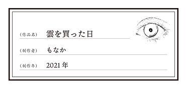 caption_monaka.jpg