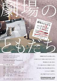 20200416_gekijo_no_tomodachi_a4_chirashi
