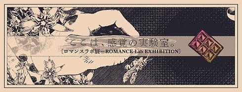romancelab_facebook.jpg