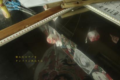 壊れたピアノをタンバリン代わりに