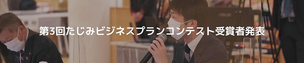 2020_受賞者.jpg