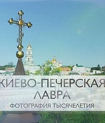 Kiev-Pechersk Lavra. A snapshot of the M