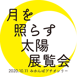 tsukiteralogokari.png
