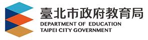 Department of Education, Taipei City Gov