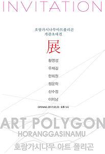 2017INVITATION개관초대전.jpg