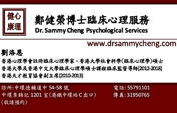 Felinica Lau Child Psychologist Hong Kong