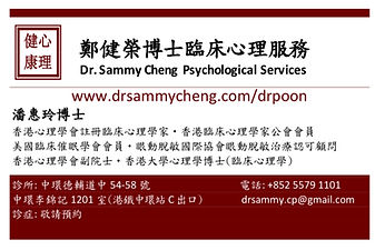 card dr poon