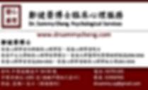 鄭健榮博士-香港心理醫生診所,臨床心理學家心理輔導,心理治療,心理評估,香港心理醫生, 心理医生, IQ test hong kong, adult adhd test, 讀寫障礙測試