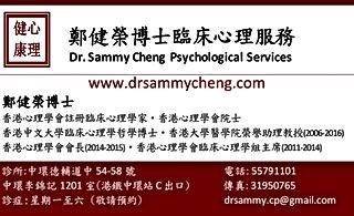 ADHD training cogmed memory training coach hong kong