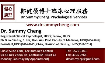 Registered Clinical Psychologist, Cogmed qualified practice in Kong & Chiina, ADHD training program, Cogmed memory training, Cogmed provider Hong Kong, Cogmed Coach Hong Kong, Cogmed China