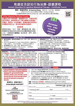 brochure anxiety jun 22-page-0.jpg