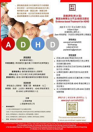 實證治療專注力不足/過度活躍症- 證書課程  Evidence-based treatment for ADHD - Certificate Course