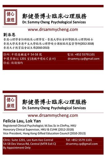 name card ms lau