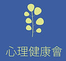 LOGO INSTITUTE OF PSY HEALTH 2.jpg