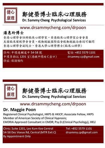 dr maggie poon, clinical psychologist hong kong, ptsd treatment in hong kong