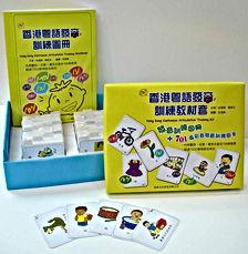 Hong Kong Speech Therapist|Speech Therapy Hong Kong|言語治療|語言治療|香港言語治療師|語言治療師香港