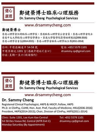 Dr Sammy Cheng Clinical Psychologist Hong Kong