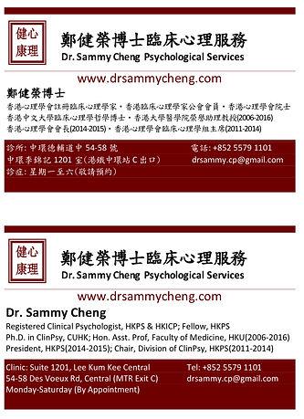 Dr Sammy Cheng Clinical Psychologist HK