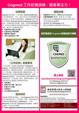 Cogmed訓練對象2.jpg