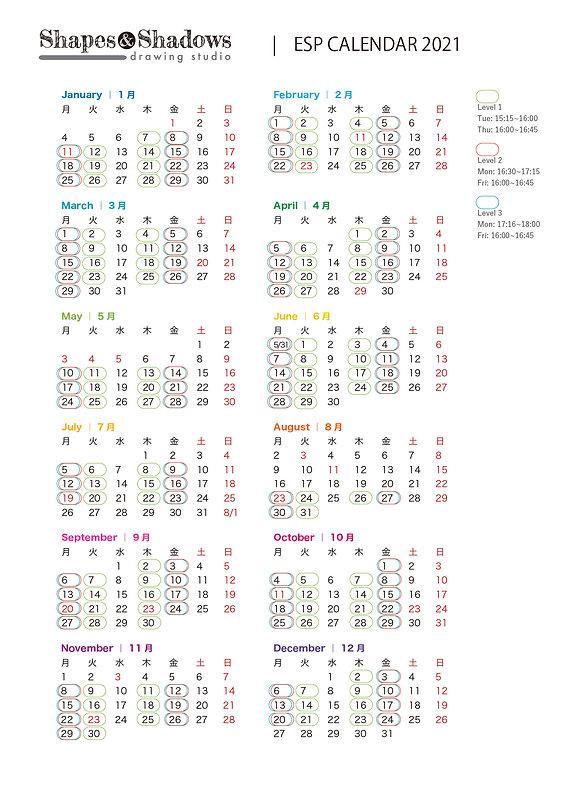 calendar2021_ESP_ver1.jpg