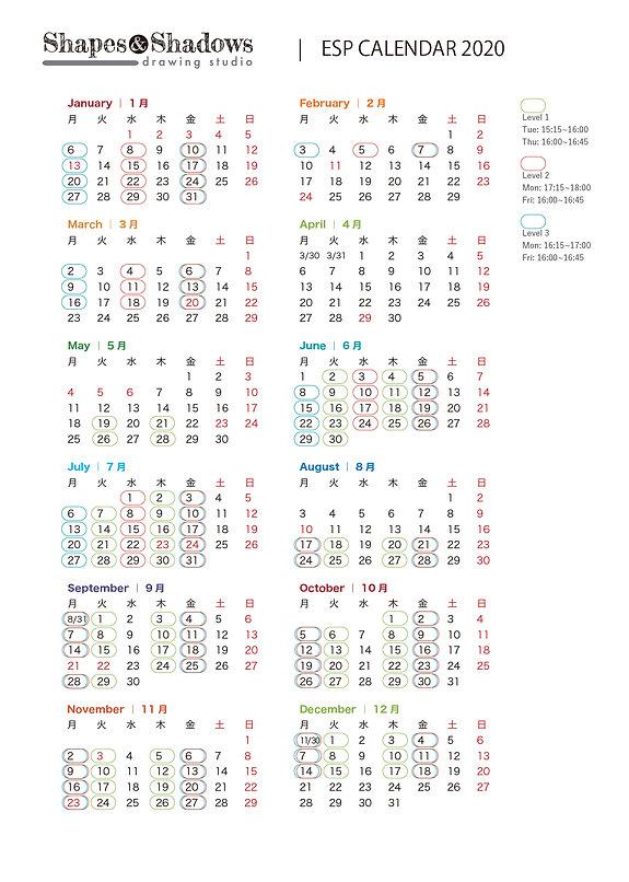 calendar2020_esp-calendar-v5.jpg