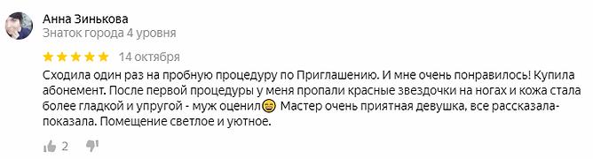 1 отзыв.png
