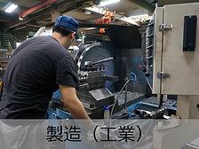 工業文字のせ.jpg