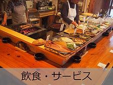 炉端幣舞さん(飲食業居酒屋).jpg