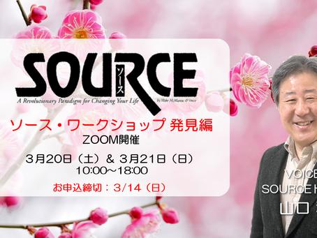 3月のSOURCEワークショップお申込み受付中