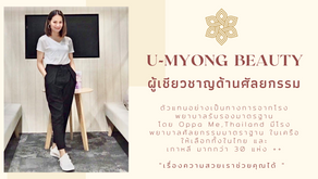 U-MYONG Beauty ผู้เชี่ยวชาญศัลยกรรมเกาหลี-ไทย