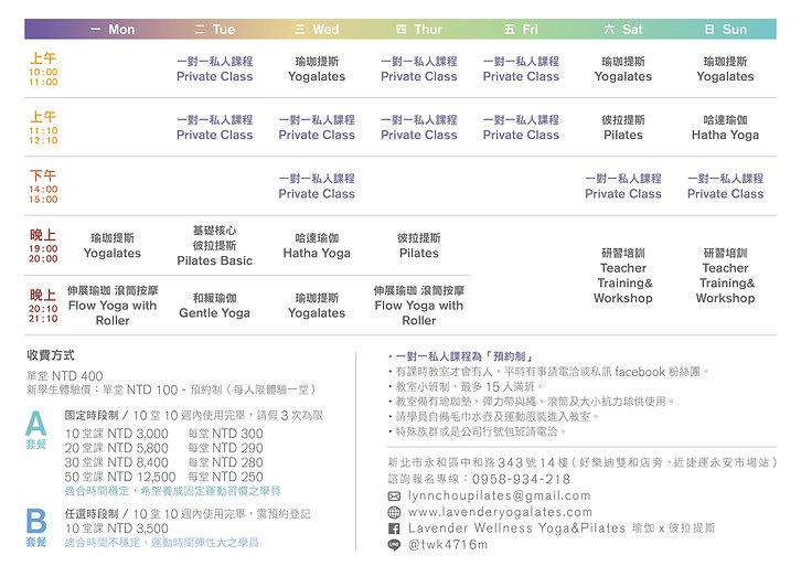 Lavender_schedule_A4_20210323.jpg