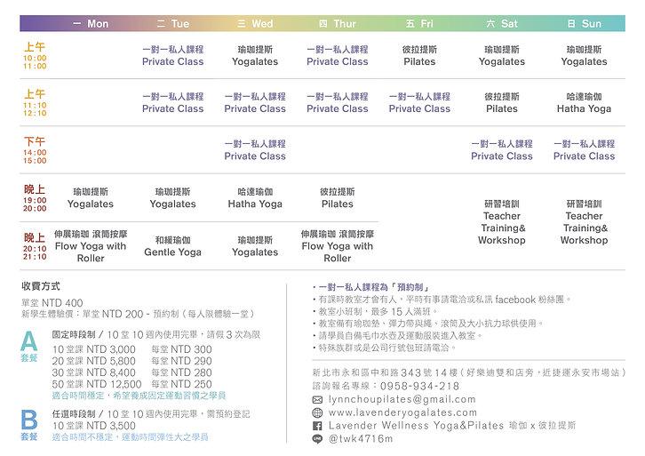 Lavender_schedule_A4_one_20210718.jpg
